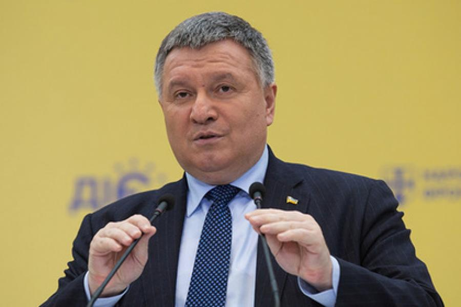 Арсен Аваков Фото: РИА Новости