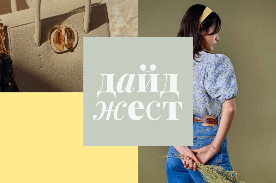 https://style.rbc.ru/