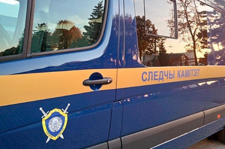 Фото: Следственный комитет Республики Беларусь