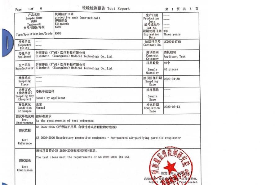 Так выглядят китайский сертификат и данные латвийской экспертизы респираторов.
