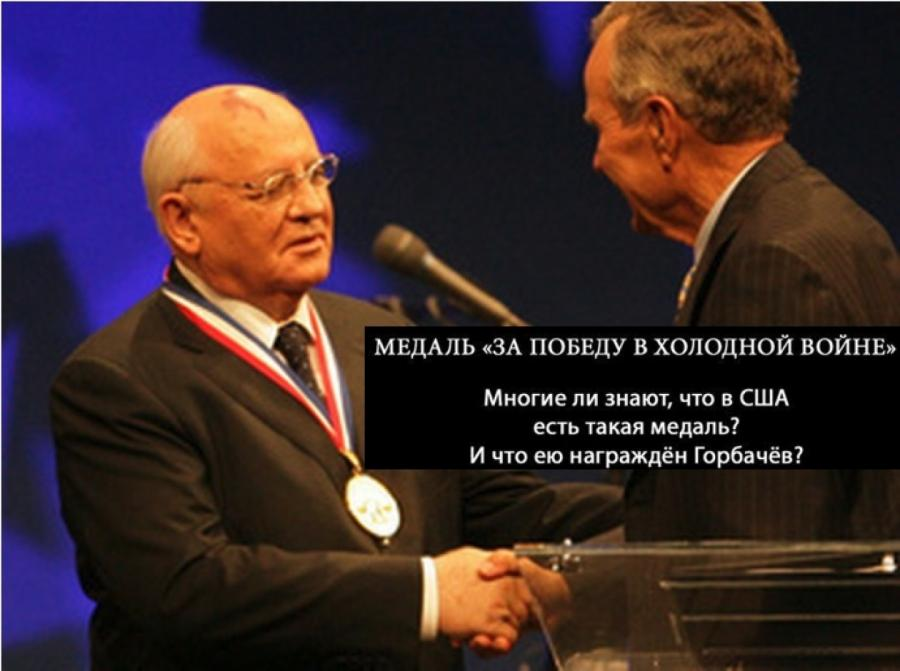 Former President George H.W. Bush and Gorbachev, old friends, shake hands after the presentation of the Liberty Medal.