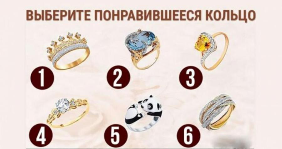 Тест для женщин: выбери кольцо, которое нравится, и узнай, какая ты