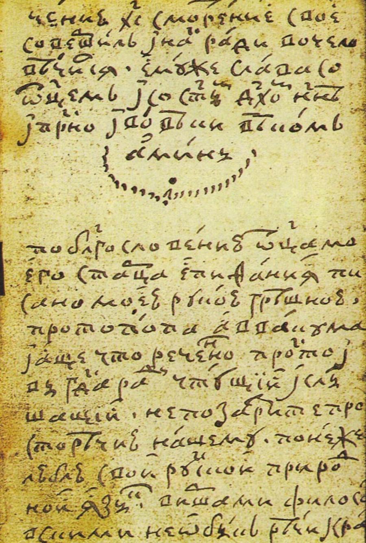 Автограф протопопа Аввакума, Пустозерский сборник, 1675 г.